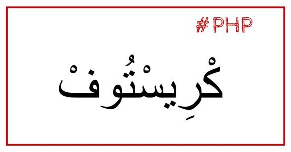 Ar-PHP : boite à outils pour gérer les spécificités de la langue arabe